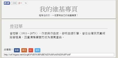 一定要有自己的維基專頁 Guan-Hua Tseng