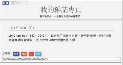 一定要有自己的維基專頁 Yu Lin