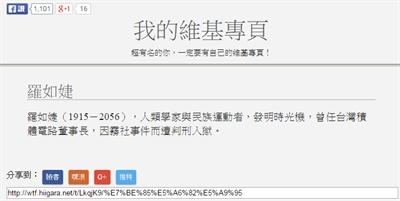 一定要有自己的維基專頁 Chien Jie Lo