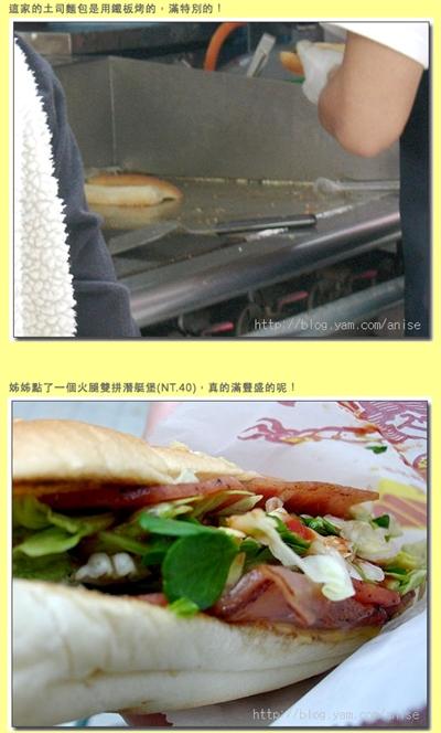 大推!晚來會哭的好吃早餐車 Eva Huang