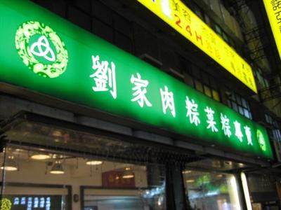 2015年最值得一吃的肉粽大推薦 Regina Lin