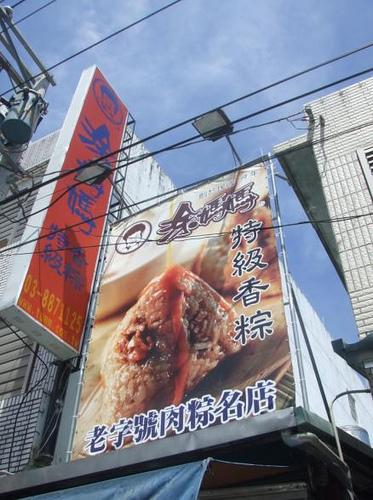 2015年最值得一吃的肉粽大推薦 A.z. Yeh