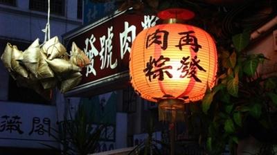 2015年最值得一吃的肉粽大推薦 佳靜 郭