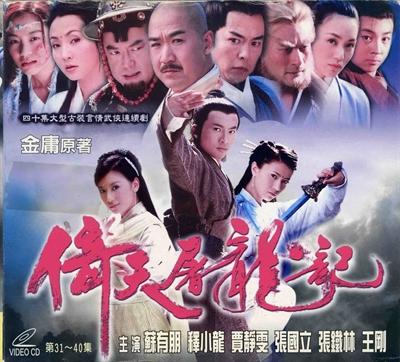 那些年追的古裝劇主題曲  Hong Jia Dai