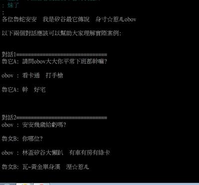 募集:最強PTT鄉民大神 胤豪 吳
