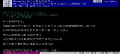 募集:最強PTT鄉民大神 淑怡 黃