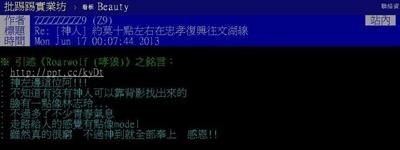 募集:最強PTT鄉民大神 MinHomeLin
