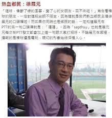 募集:最強PTT鄉民大神 胡 金文