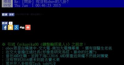 募集:最強PTT鄉民大神 Juju June