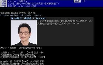 募集:最強PTT鄉民大神 緹 花
