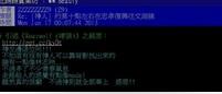 募集:最強PTT鄉民大神 SenFo
