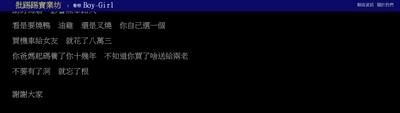 募集:最強PTT鄉民大神 安琪 黃