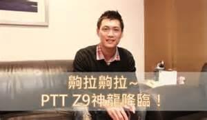募集:最強PTT鄉民大神 JerryHsu