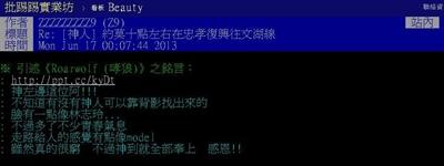 募集:最強PTT鄉民大神 敏敏