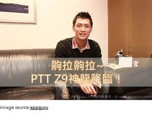 募集:最強PTT鄉民大神 李俐穎