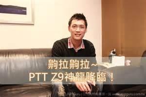 募集:最強PTT鄉民大神 俐穎 李