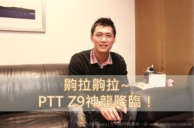 募集:最強PTT鄉民大神 李佩琪