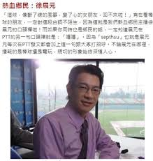 募集:最強PTT鄉民大神 Ivan Lee