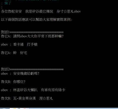 募集:最強PTT鄉民大神 黃 國鑫