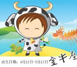 【粉多黃金12宮】金牛座的使用說明書 Yu Lin