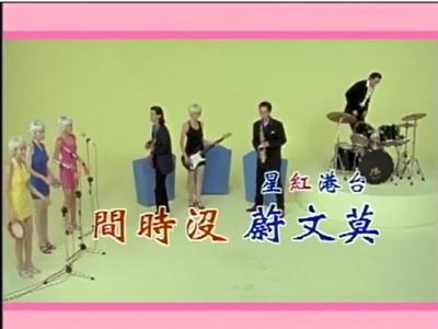 【看看】募集:最愛的莫文蔚經典好歌 Guanzhi Yu