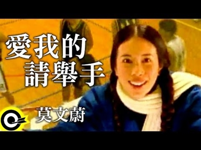 【看看】募集:最愛的莫文蔚經典好歌 妮妮 蔣