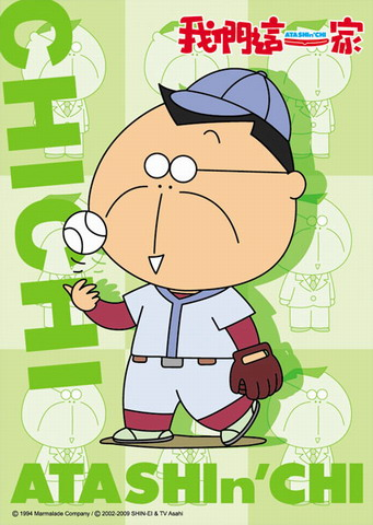 你最喜歡的動漫老爸 Pei-HuanTsai