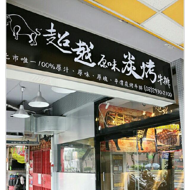 地方媽媽都推薦!平價牛排懶人包大集合! Yun-chunChin