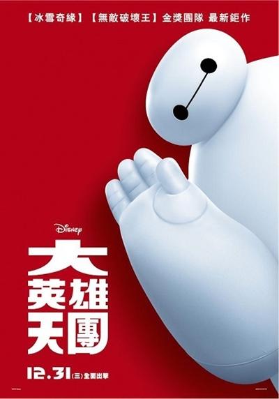 募集:最愛迪士尼主題曲 玟欣劉