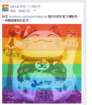 Proud to Love!換FB彩虹大頭貼,慶祝愛平等! LinLin