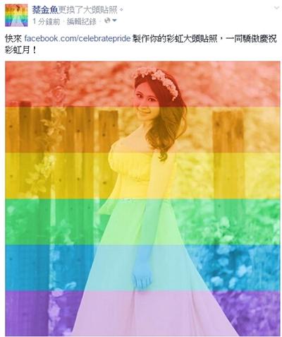 Proud to Love!換FB彩虹大頭貼,慶祝愛平等! 金魚 蔡
