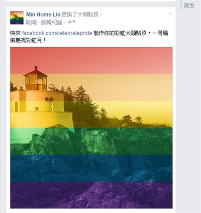Proud to Love!換FB彩虹大頭貼,慶祝愛平等! MinHomeLin
