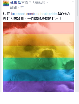 Proud to Love!換FB彩虹大頭貼,慶祝愛平等! 敬浩林
