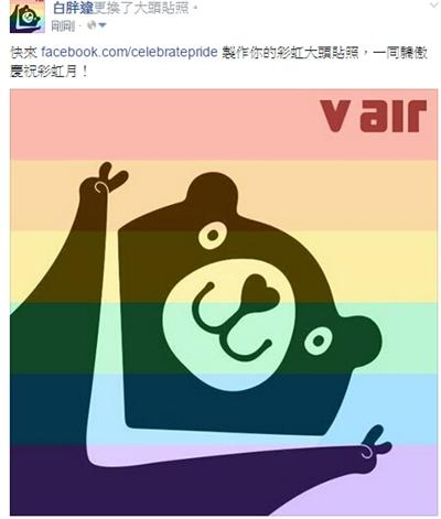 Proud to Love!換FB彩虹大頭貼,慶祝愛平等! 胖達 白