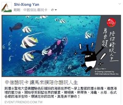 募集30歲前必做的小酷事 - 紅利100點! Shi-Xiong Yan