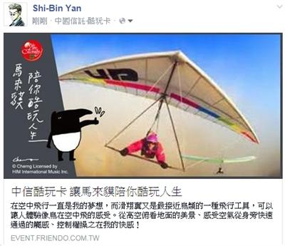 募集30歲前必做的小酷事 - 紅利100點! Shi-Bin Yan