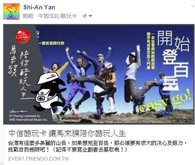 募集30歲前必做的小酷事 - 紅利100點! Shi-An Yan