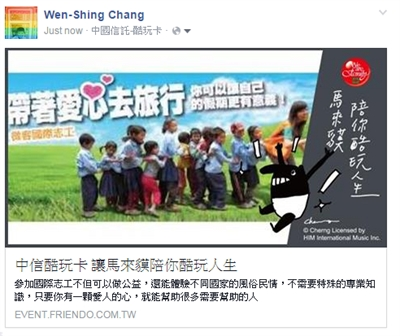 募集30歲前必做的小酷事 - 紅利100點! Wen-Shing Chang