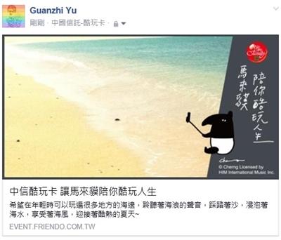 募集30歲前必做的小酷事 - 紅利100點! Guanzhi Yu