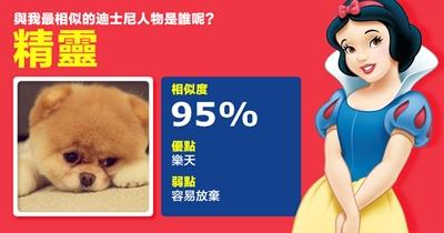 你是什麼迪士尼人物 Erica Wu