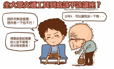 買到對號座,到底該不該讓位呢? 陳宇輝