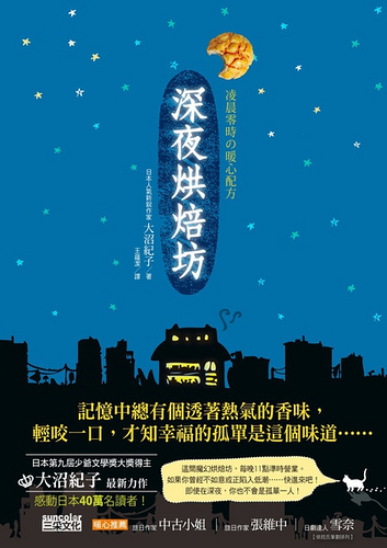 最推薦日本小說 梅 陳