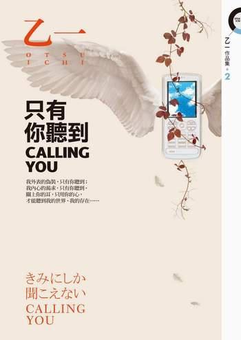 最推薦日本小說 Mi Chen