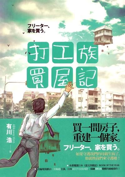 最推薦日本小說 米樂唐