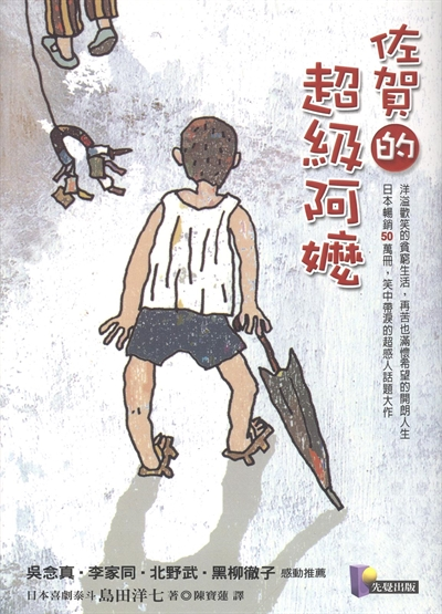 最推薦日本小說 Regina Lin