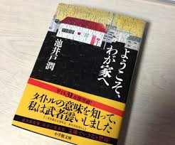 最推薦日本小說 MinHomeLin