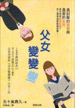 最推薦日本小說 LinLin