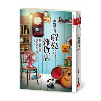 最推薦日本小說 Pi Wei Chiu