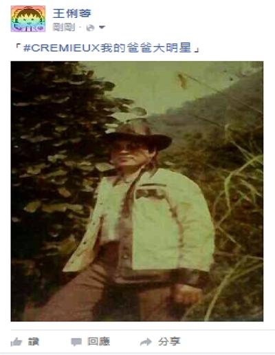 上傳爸爸帥照到FB,紅利100點送給你! 王俐蓉