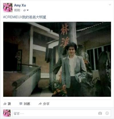 上傳爸爸帥照到FB,紅利100點送給你! Amy Xu